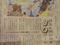 krant-japan